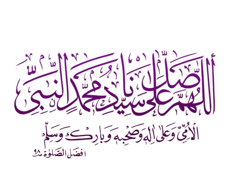 Pin By R R On ر ح م ة ل ل ع ال م ينﷺ Calligraphy Islamic Messages Png