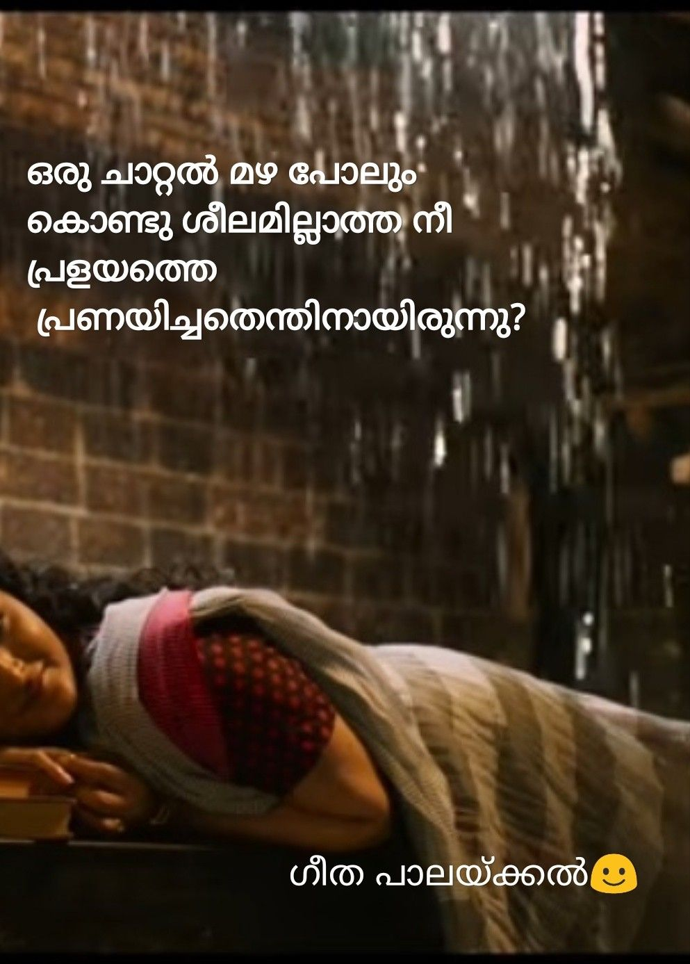 Pin by Geetha Palakkal on ഗീതാക്ഷരങ്ങൾ! Malayalam quotes
