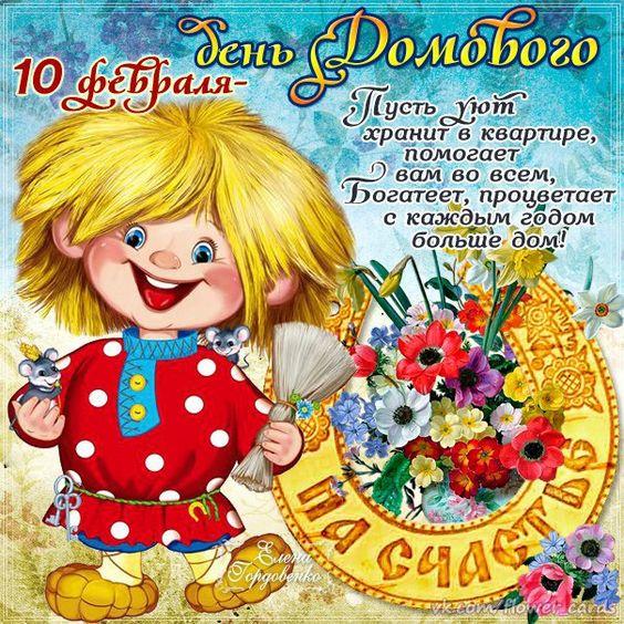 Открытка Поздравление 10 Февраля День Домового ...