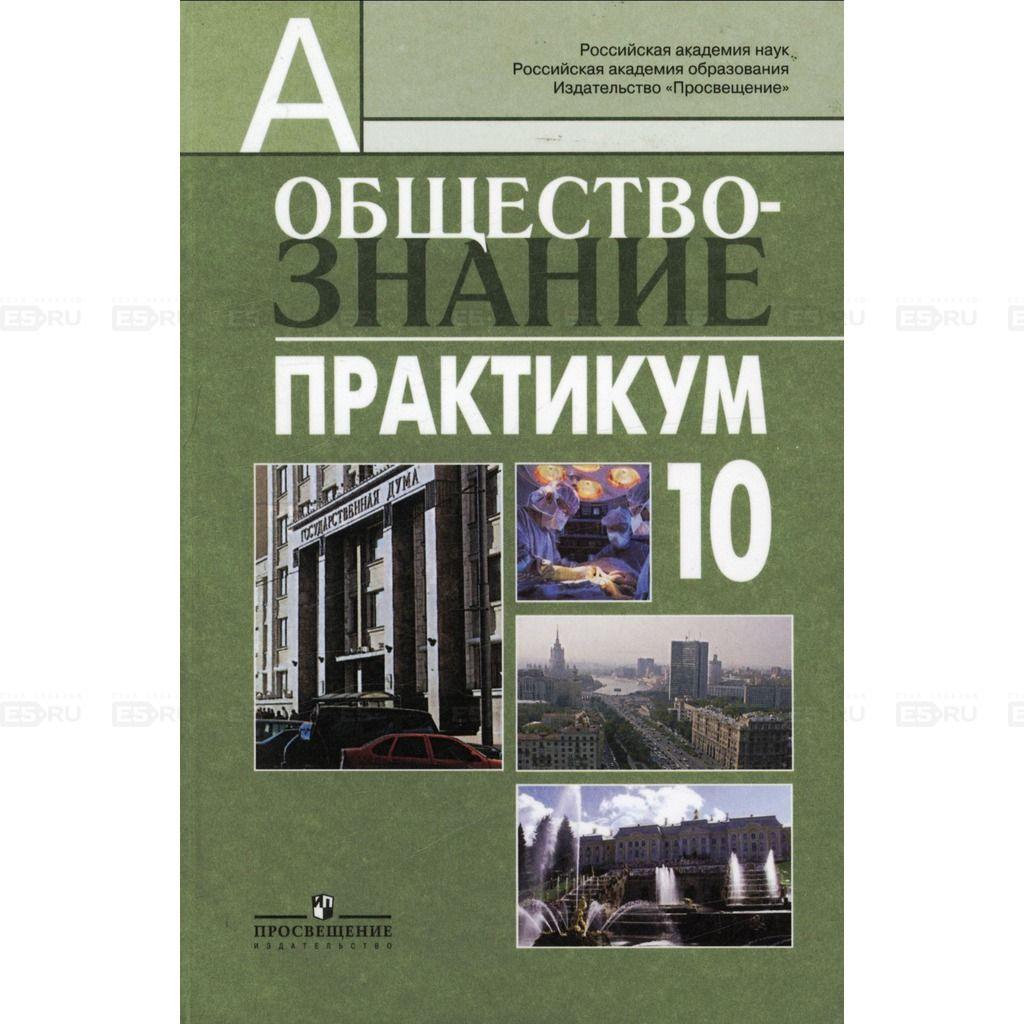 Загладин история россии и мира 10 класс читать онлайн