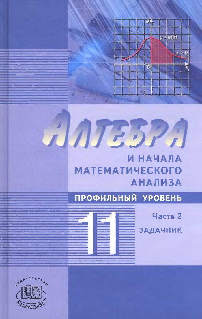 Алгебра и начала математического анализа 10 класс в 2 ч ч 2 решебник