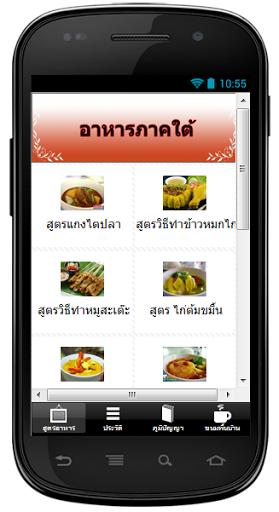 แอพพลิเคชั่นนี้รวบรวมสูตรวิธีทำอาหารภาคใต้ และมีข้อมูลอื่นๆเช่น ประวัติอาหารภาคใต้ ภูมิปัญญา และ ขนมไทยภาคใต้โดยอาหารที่รวบรวมสูตรมาได้แก่<br>1.แกงไตปลา<br>2.ข้าวหมกไก่<br>3.หมูสะเต๊ะ<br>4.ไก่ต้มขมิ้น<br>5.แกงคั่วกุ้งมะระ<br>6.แกงมัสมั่นไก่<br>7.แกงคั่วกระดูกหมู<br>8.คั่วกลิ้งไก่<br>9.ผัดสะตอ<br>10.หมูผัดกะปิ<br>11.ปลายัดไส้ทอด<br>12.แกงเหลืองปลากะพง<p>**หมายเหตุ** ข้อมูลต่างๆในแอพพลิเคชั่นนี้รวบรวมข้อมูลจาก internet โดยยังคงลายน้ำและเครดิตไว้ดังเดิม โดยผู้ทำไมได้หวังเป้นเจ้าของ…