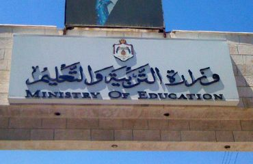 التربية مصرة على عدم قبول ابناء اردنيات الضفة الغربية في المدارس Arab News Novelty Sign Novelty