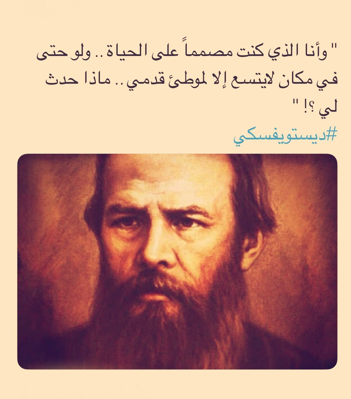 اقتباسات ديستويفسكي Wisdom Quotes Quotes Arabic Books