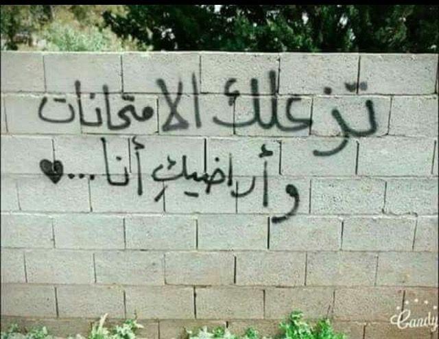 جداريات | جداريات | Arabic quotes, Arabic words, Wall quotes