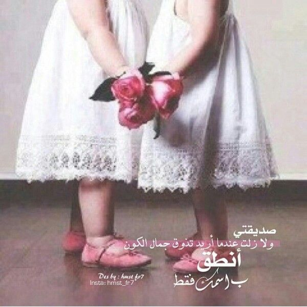 ربي يحفظك ويسعدك يا الكون كلهه Flower Girl Dresses Girls Dresses Wedding Dresses