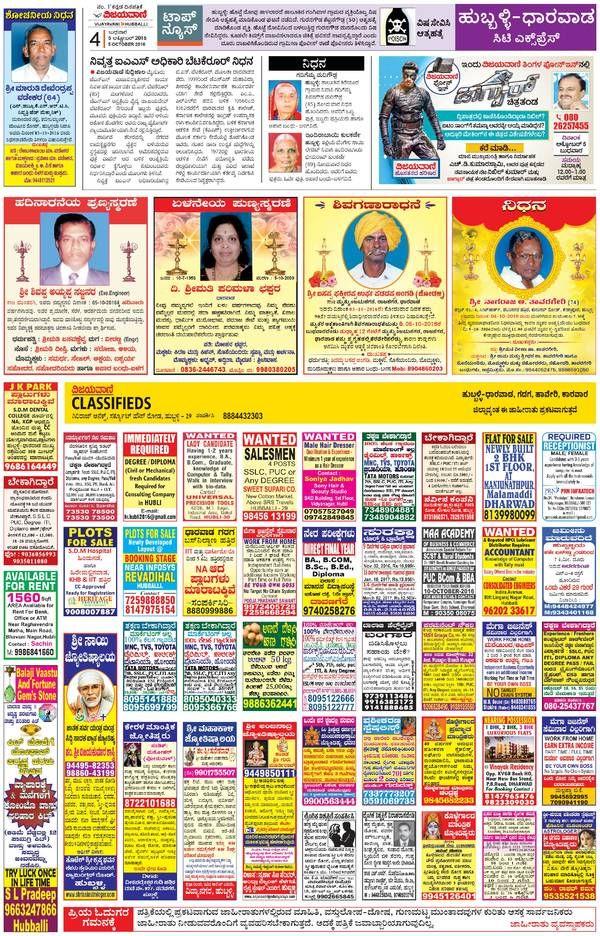 Vijayavani Kannada News Paper Pdf