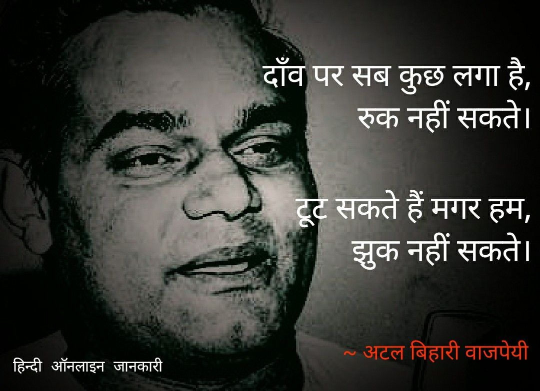 Atal Bihari Vajpayee poems in 2020 Inspirational quotes