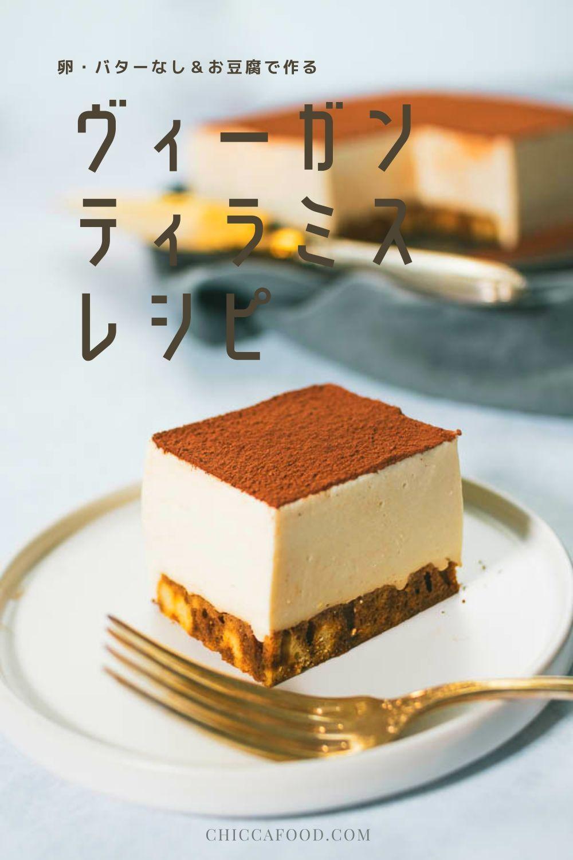 Photo of ヴィーガンティラミスのレシピ *卵・バターなし!