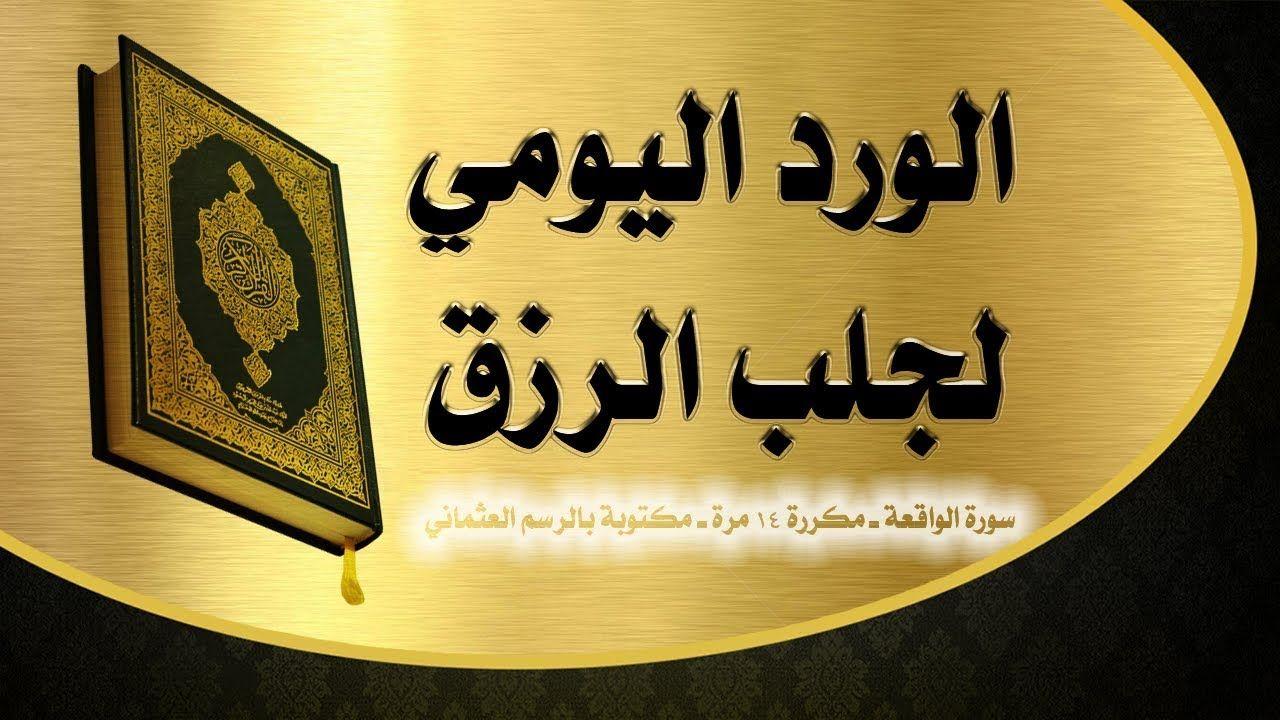 الورد اليومي لجلب الرزق ـ سورة الواقعة ـ مكررة 14 مرة ـ مكتوبة بالرسم ال Arabic Calligraphy Art Calligraphy
