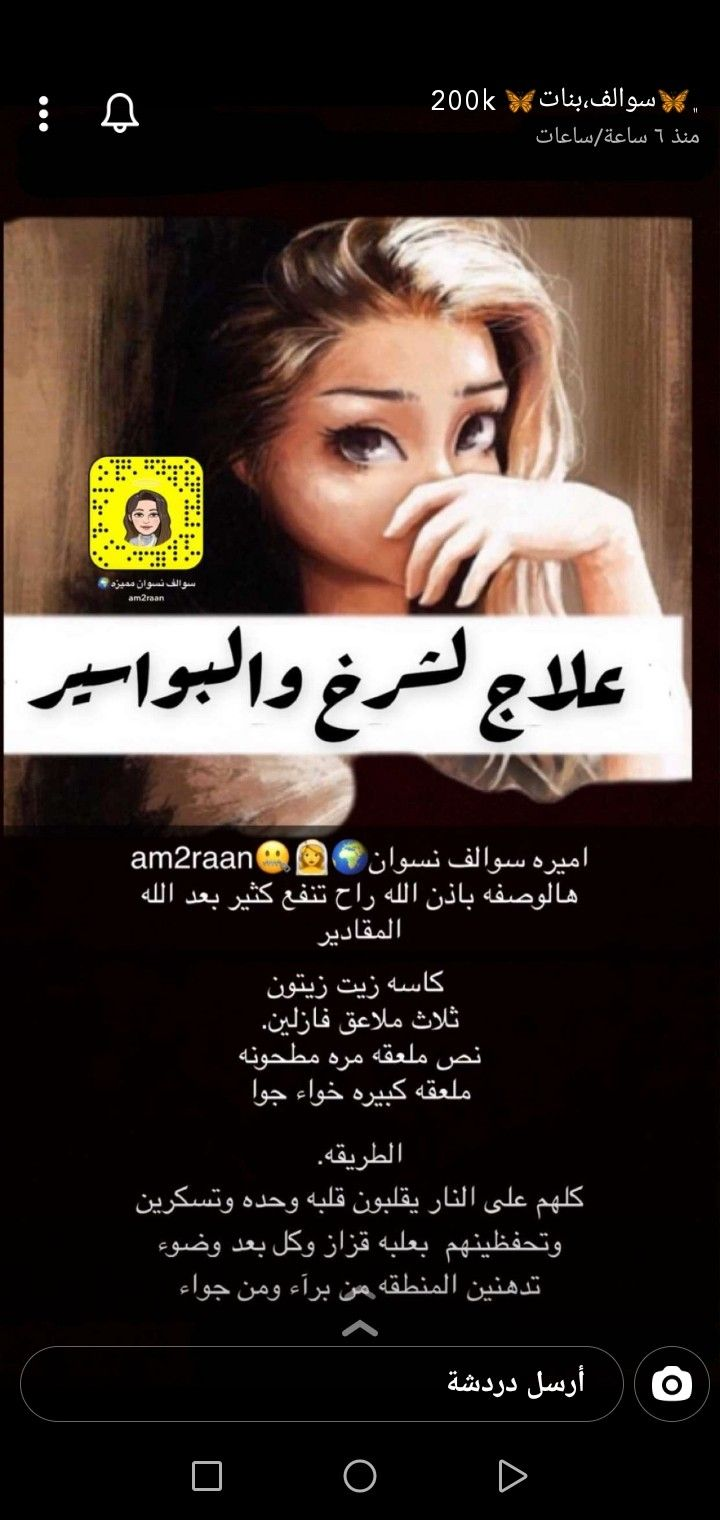 Pin By 9oo92 Wsi On سناب مصوره Beauty Skin Care Routine Hair Care Oils Body Skin Care