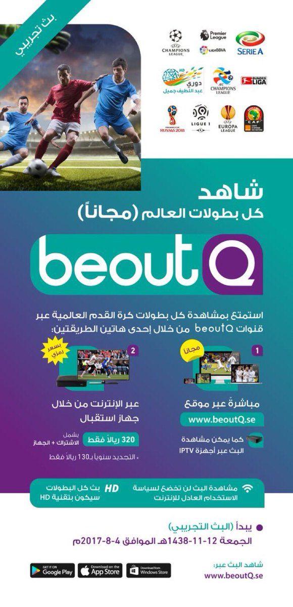 قنوات Beoutq بث مباشر للبطولات العالمية والأوروبية بتكلفة سنويه بسيطة جدا Places To Visit Visiting Projects To Try