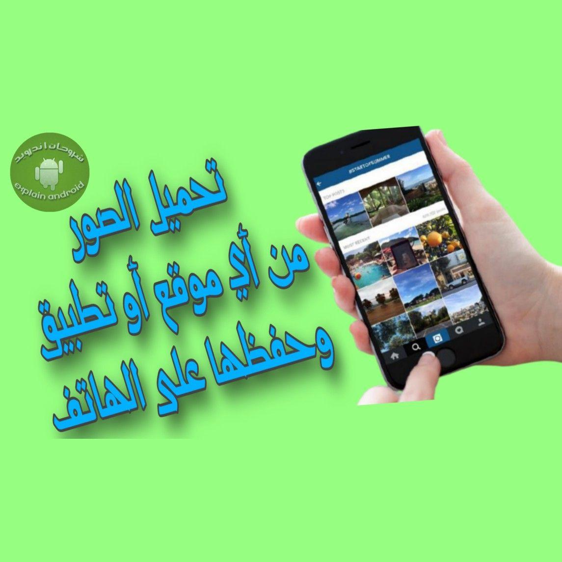 شرح الطرق التي تستطيع بها الحصول على الصور و تحميلها من أي موقع على الإنترنت أو أي تطبيق لديك Tablet Android L Android