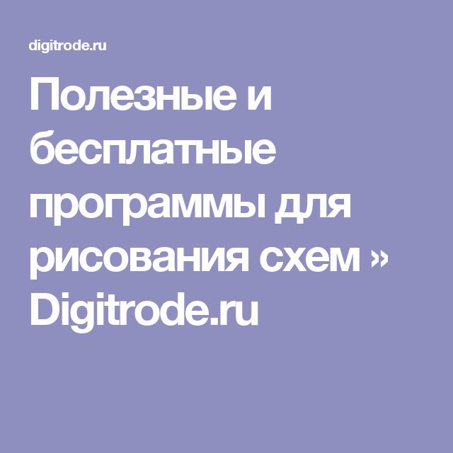 Полезные и бесплатные программы для рисования схем (с ...