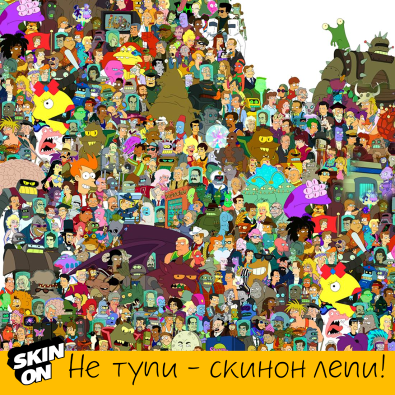 Вся мультфантастика футурамы на одном скине, гаджетни : http://skinon.ru/skin/vsya_futurama/?refs=14357 #скин #скинон #мультфильмы #футурама