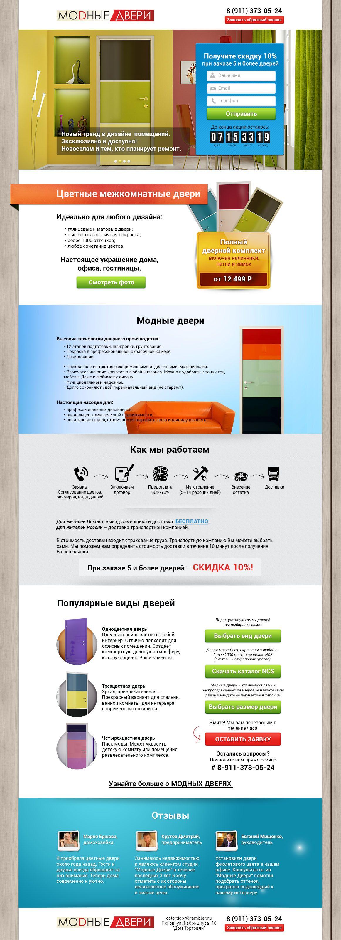 "Landing Page ""модные двери"" - Анастасия [StasikBubble] - Портфолио"