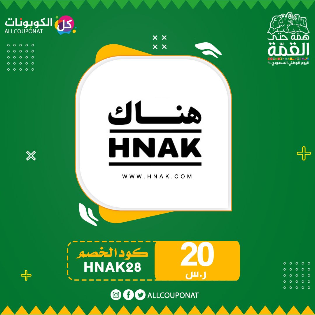 عروض قمة في الروعة لدى متجر هناك بمناسبة اليوم الوطني السعودي Gaming Logos Logos Nintendo Switch