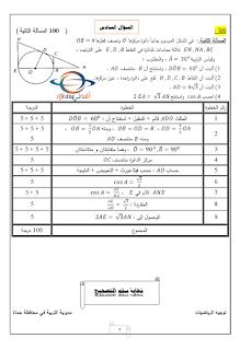 اسئلة وحلول امتحان الرياضيات للصف التاسع السوري لجميع المحافظات 2018 أفــدني Afedne Words Word Search Puzzle Word Search