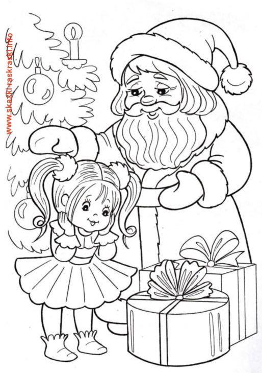 Раскраска Дед Мороз и девочка