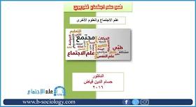 تحميل كتاب علم الاجتماع والعلوم الأخرى الدكتور حسام الدين فياض Pdf Sociology