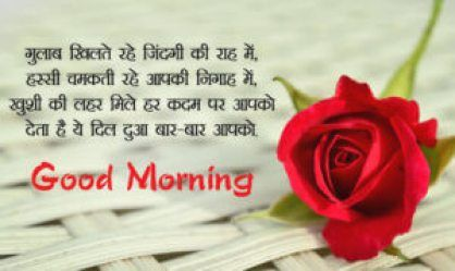good morning messages for her hindi   Good morning ...