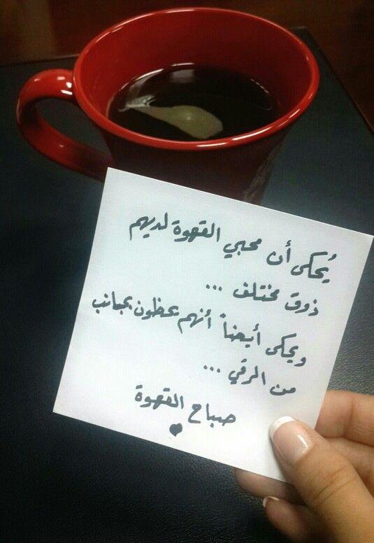 القهوة صديقة الصباح Coffee Love Coffee Flower Coffee Quotes