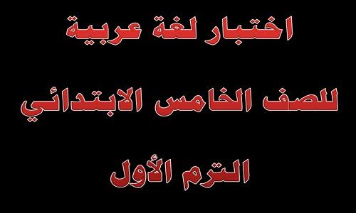 اختبار لغة عربية للصف الخامس الابتدائي الترم الأول اختبار اللغة العربية للصف الخامس الابتدائي الفصل الدراسي الأول امتحان لغة Arabic Calligraphy Calligraphy