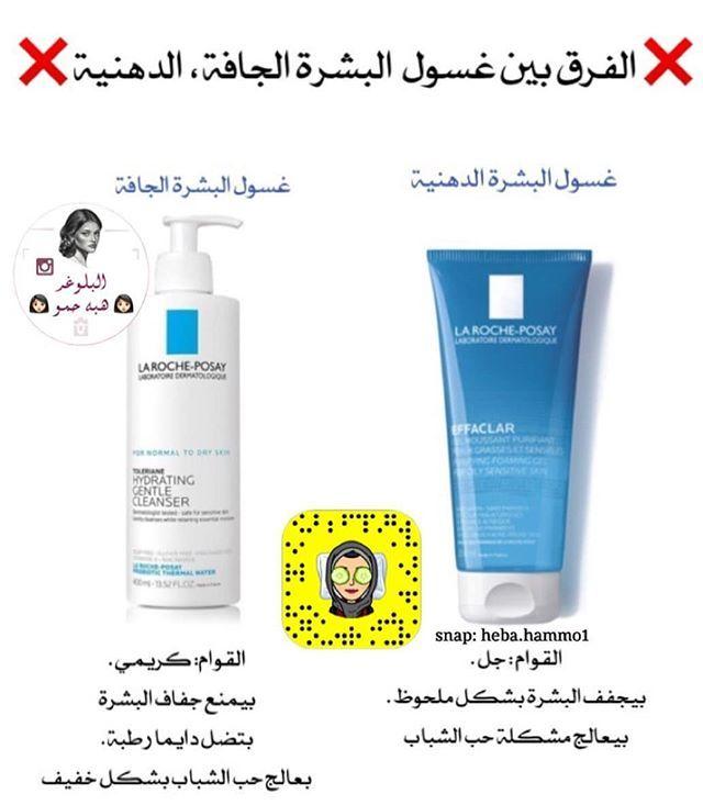 Reposted From Heba Beauty Blogs Get Regrann كتير مهم تختارو نوع غسول مناسب لالكم بتحبووو نستمر بهالتص Skin Care Diy Masks Pretty Skin Care Skin Care Mask
