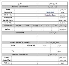 Image Result For نموذج Cv فارغ Free Cv Template Word Cv Words Free Resume Template Word