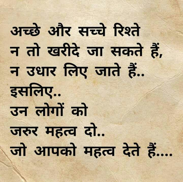 Life Lesson Quotes About Relationships In Hindi Braderva Doceinfo