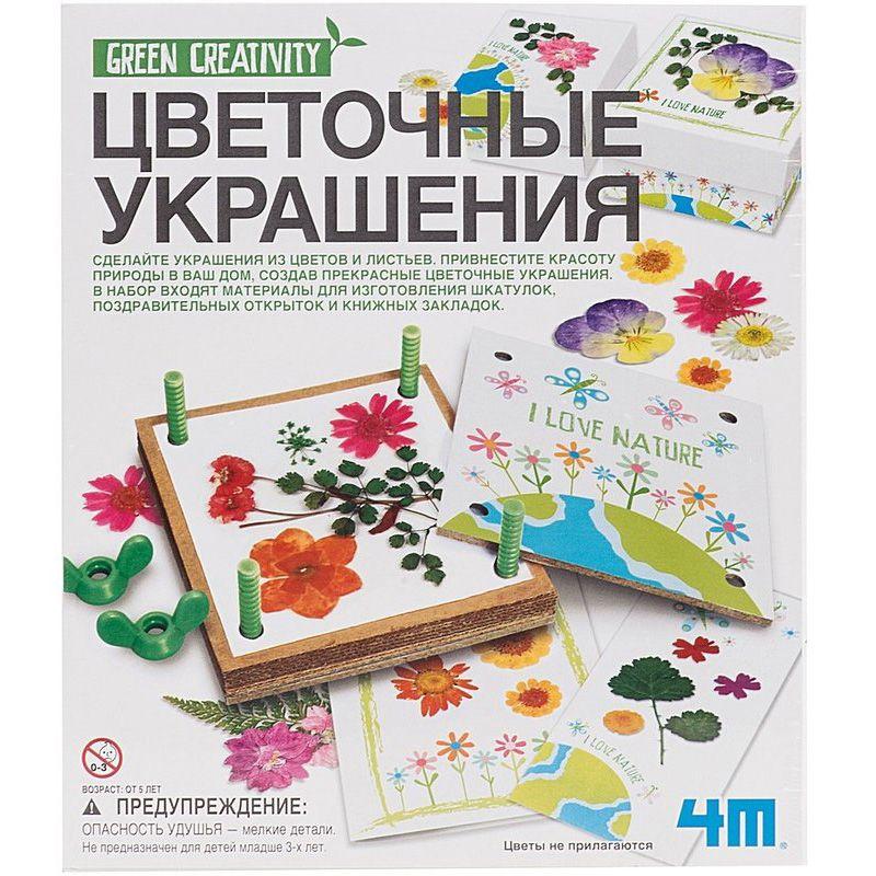 Картинки по запросу набор для гербария