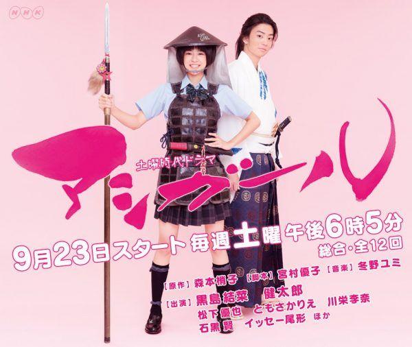 Ashi Girl Japanese Drama Review