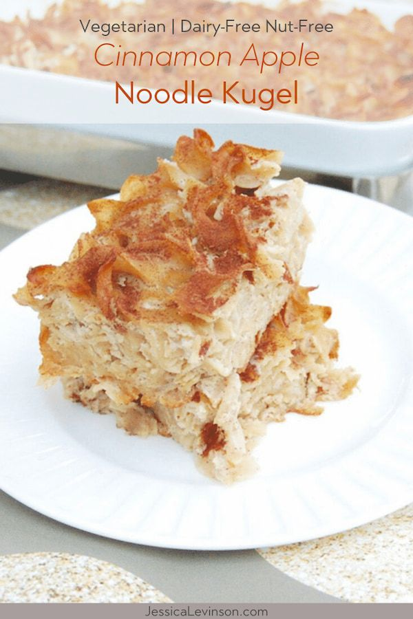 Cinnamon Apple Noodle Kugel #roshhashanarecipes