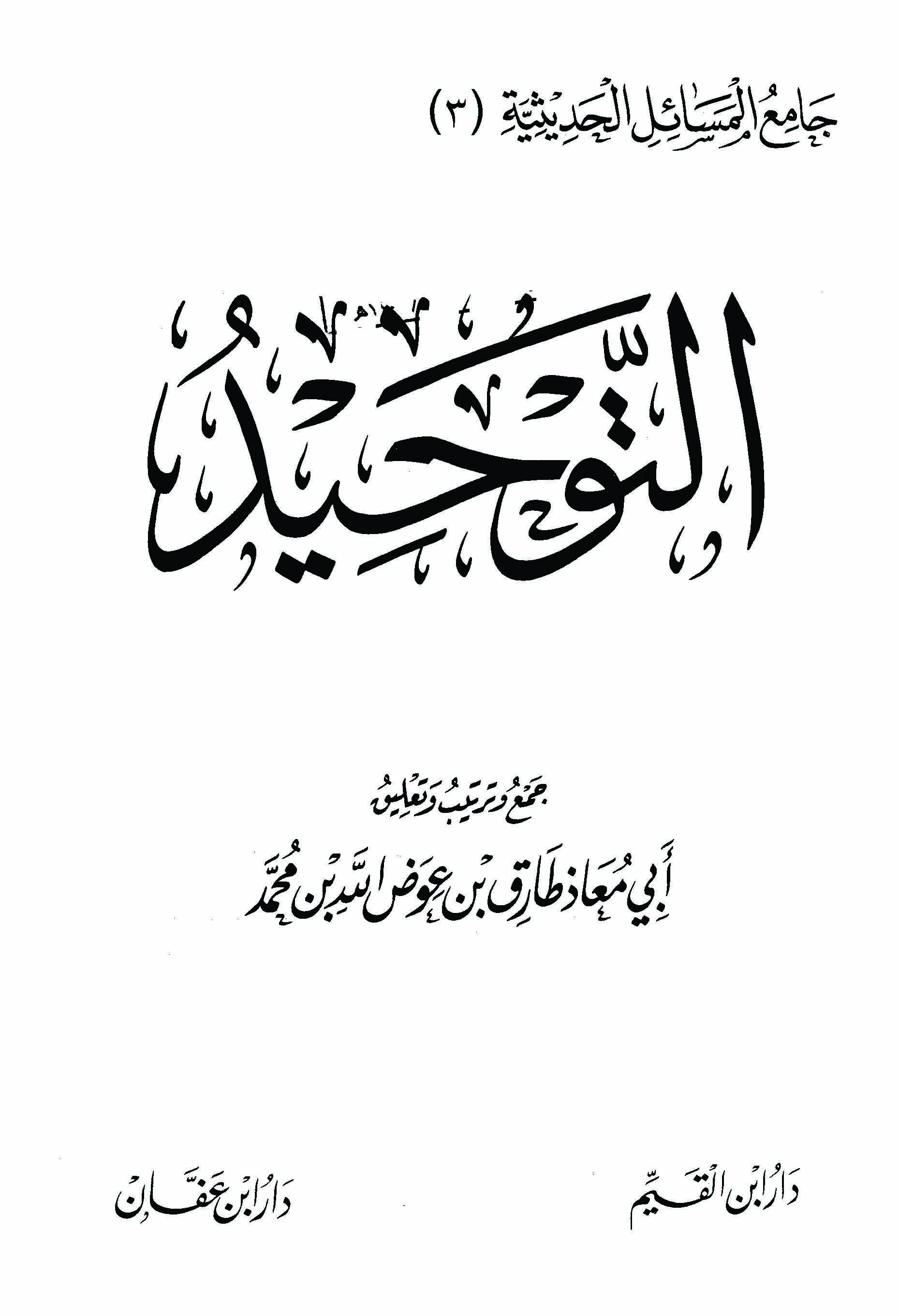 كتاب التوحيد ابي معاذ طارق Pdf Calligraphy Arabic Calligraphy