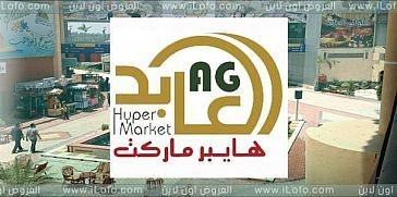 عروض العابد هايبر ماركت تبدأ 31 أكتوبر حتى 13 نوفمبر 2016 الشتاء Egypt Retail Logos Lululemon Logo