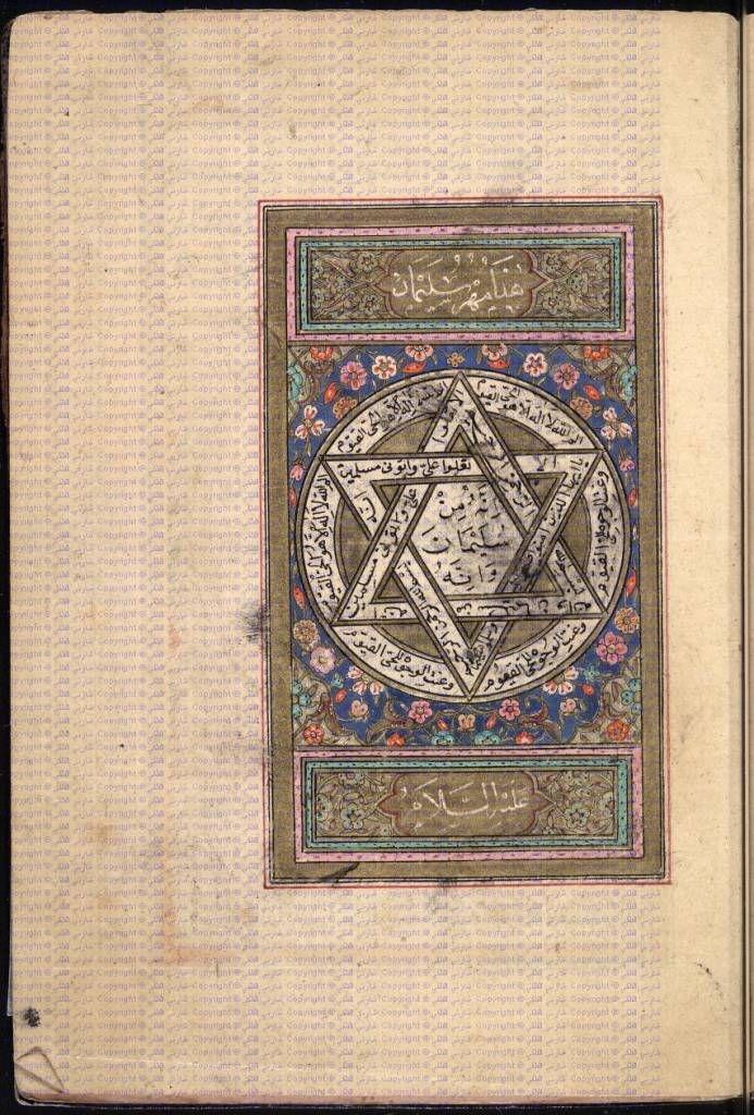 طلسم خاتم سيدنا سليمان عليه السلام Middle Eastern Art Islamic Art Illustration Journal