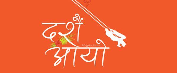 50 Fantastic free Hindi fonts | AntsMagazine Com | BHASKER