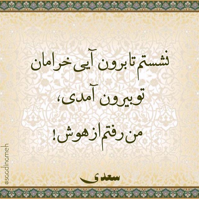 شاه بيت هاى شيخ اجل سعدى On Instagram سعدی در وصف احوالات شما در فراق ما به هوش كه اومديد يه بي Deep Thought Quotes Persian Quotes Old Quotes