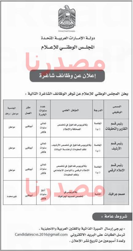 وظائف شاغرة فى الامارات وظائف جريدة الاتحاد 8 8 2016 Shopping Art