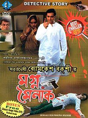 bangla online chat