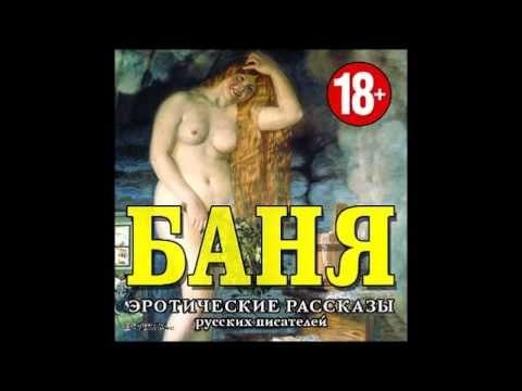 Толстой баня онлайн фото 99-387