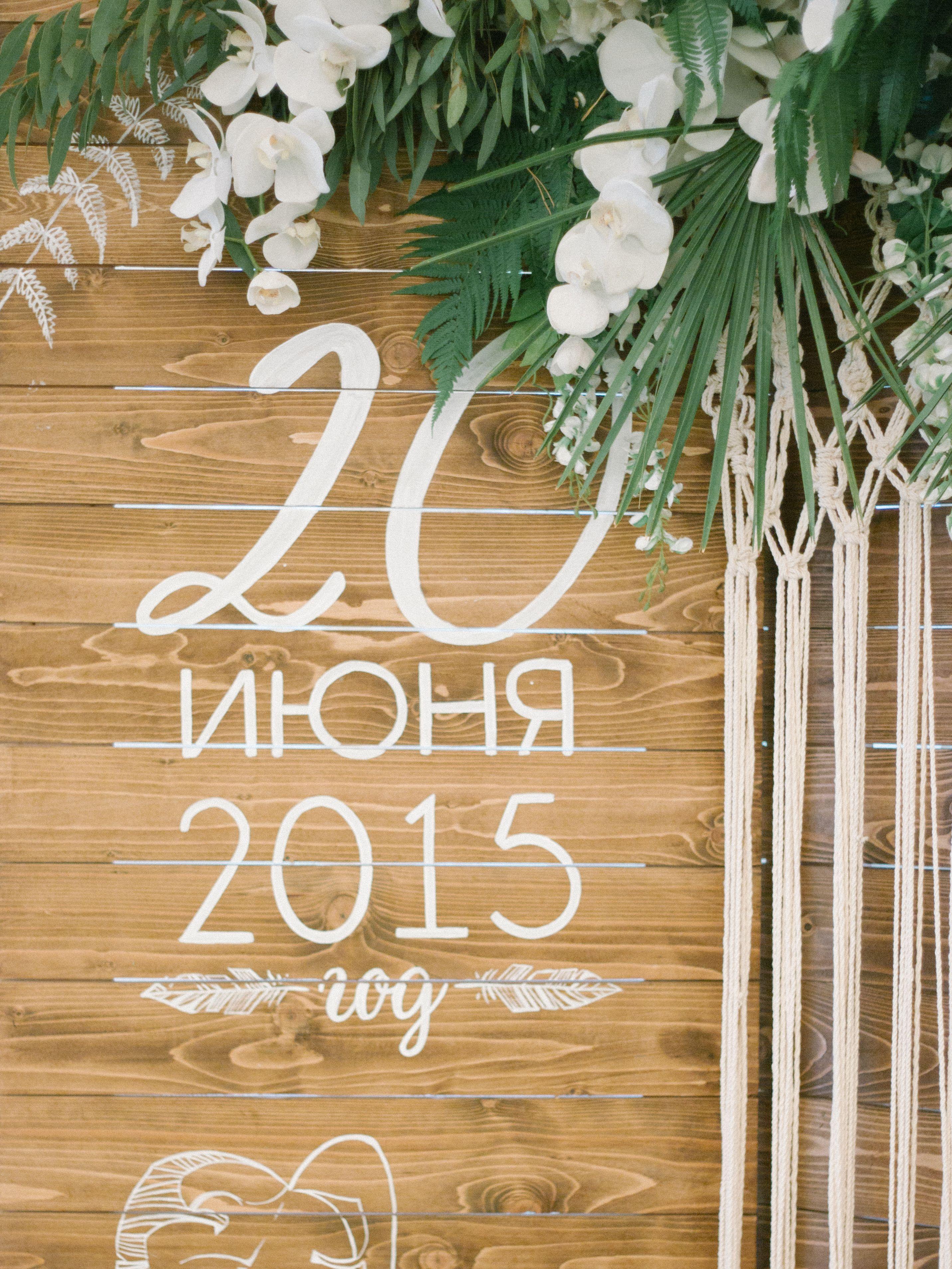 wedding, wedding ceremony, wedding decor, wedding photo zone, свадьба, церемония, фото зона, остров нашей любви