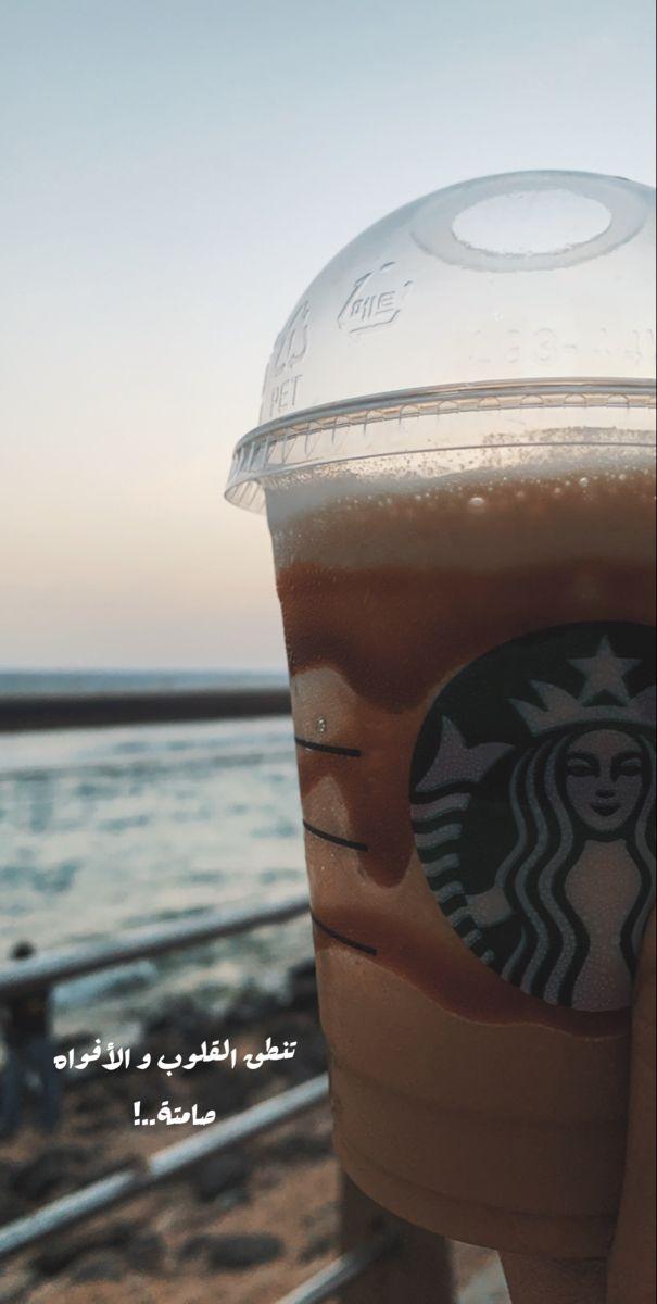 خواطر مشاعر احساس بحر جدة ستاربكس قهوة Coffee سنابات Blue Wallpaper Iphone Starbucks Drinks Coffee Love