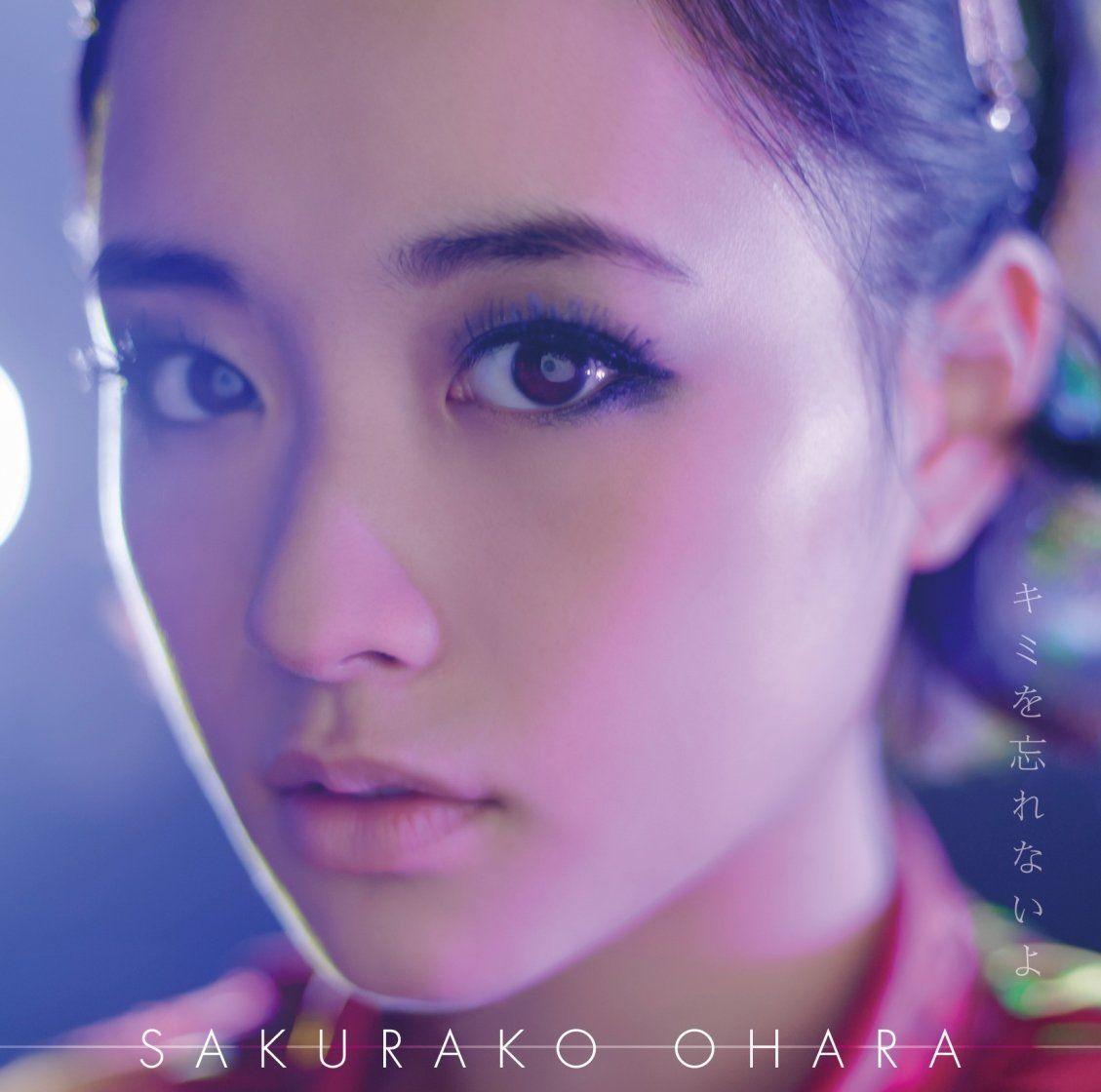 大原櫻子 キミを忘れないよ