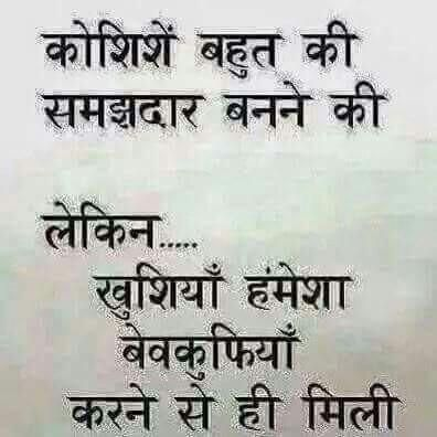Best Motivational Quotes In Hindi Hindi Quotes Best