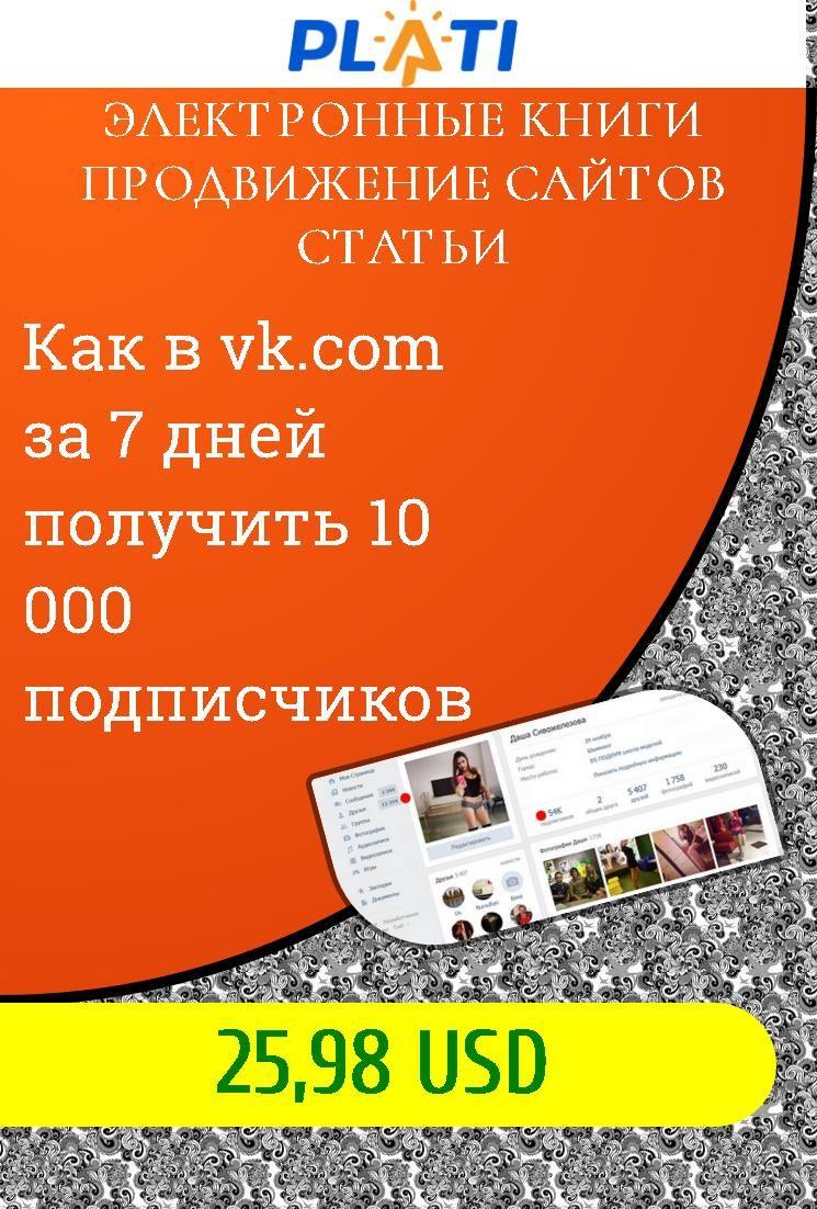 Продвижение сайтов vk как сделать флэш-ролик с сайта