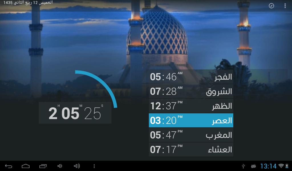 تطبيق Athanotify لمعرفة مواقيت الصلاة واتجاه القبلة لهواتف اندرويد Screenshots Weather Screenshot Desktop Screenshot