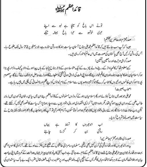 Image Result For Essay On Quaid E Azam In English For 10th Class