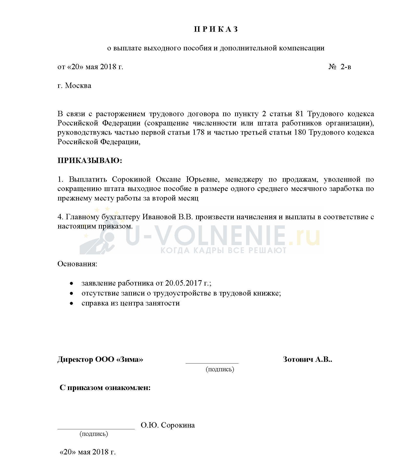 Заявление на выплату второго пособия при сокращении образец