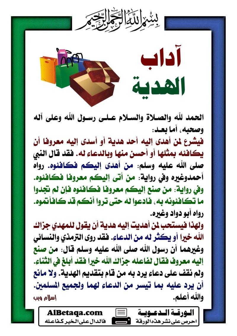 آداب اسلامية مجموعة كبيرة من الاحاديث والآيات التي تحث على آداب واخلاق معينة على المسلم التقيد والالتزام بها والعمل بها في مجالات ال Cry For Help Periodic Table
